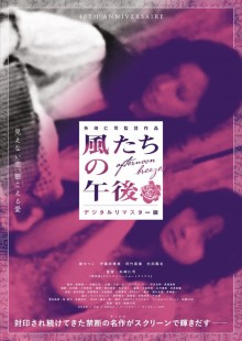 Afternoon Breezes Poster Review Movie Eiga LGBT Hitoshi Yazaki