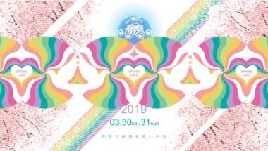 Harukaze Spring Love Festival 2019