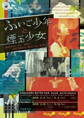 "Butoh Performance ""Bellows for Boys and Smoke Balls for Girls"" by Kanazawa Butoh Kan"