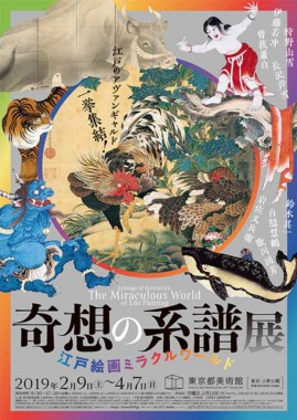 Lineage of Eccentrics - Edo painting