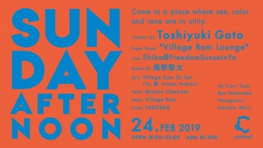 Contact Sunday afternoon Shibuya
