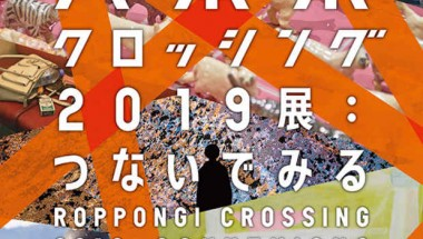 Roppongi Crossing Exhibition 2019: Connexions