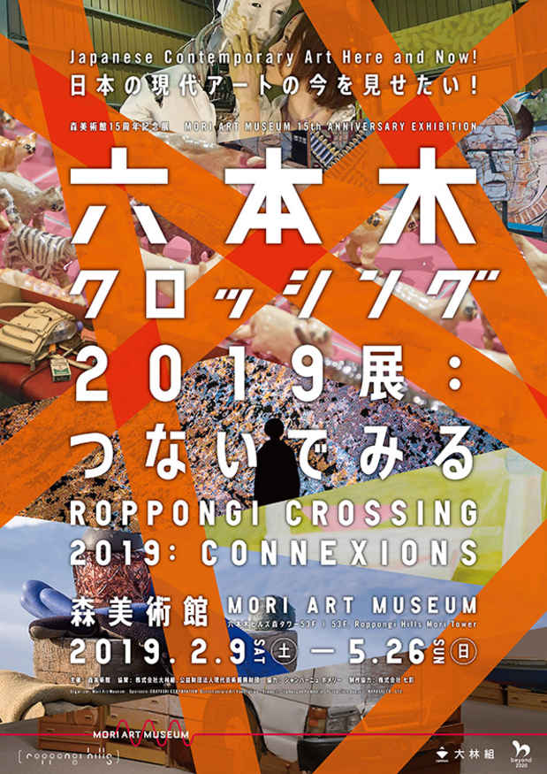 Roppongi Crossing Exhibition 2019