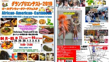 African American Caribbean Golden Week Food Festa 2019