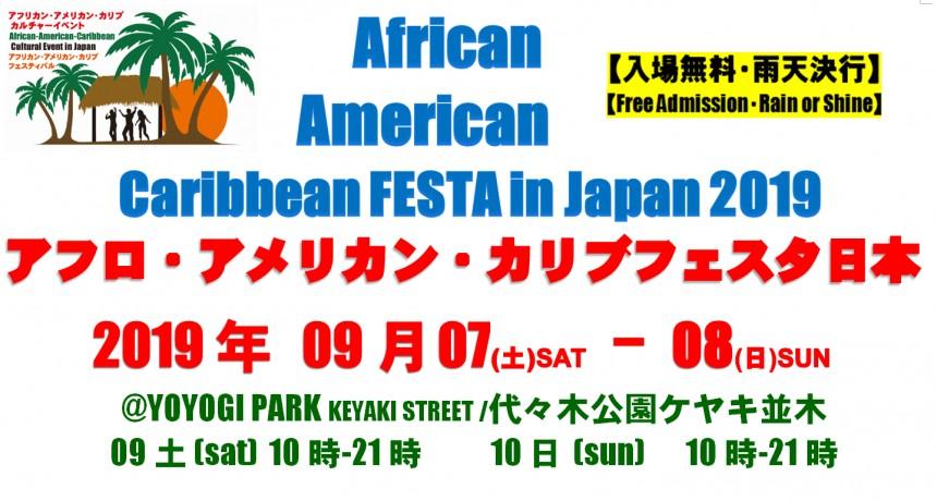 Afro American Caribbean Festa 2019 Yoyogi Park Keyaki Street