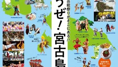 The 1st Miyakojima International Cultural Exchange Festival 2019