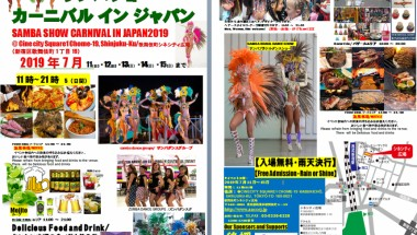 Shinjuku Samba Carnival in Japan 2019