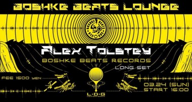 Boshke Beats Lounge
