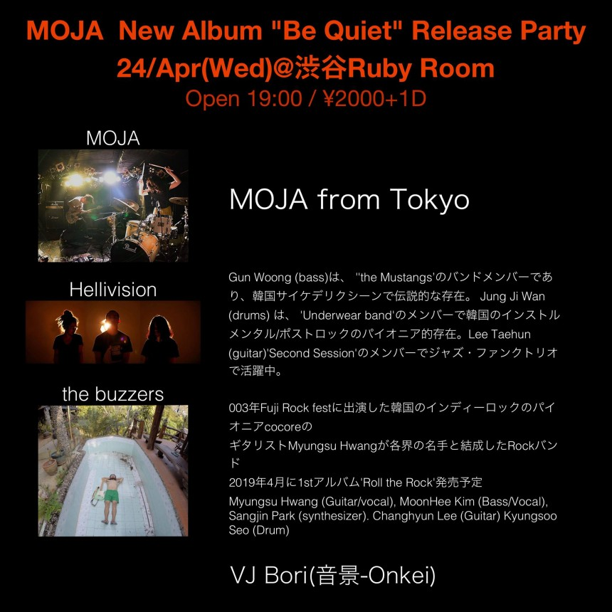 mojo be quiet album release party