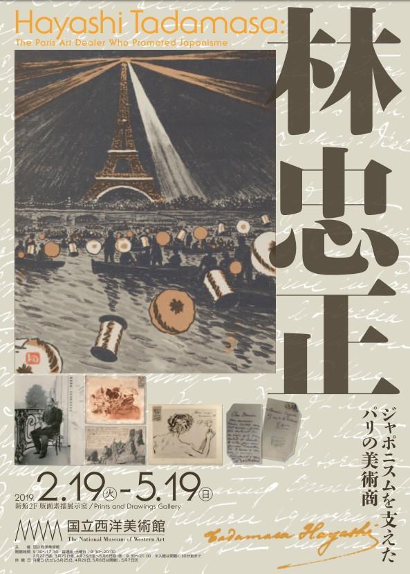Hayashi Tadamasa Japonism