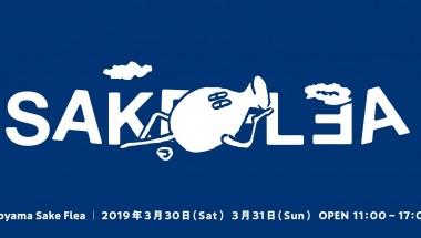 Aoyama Sake Flea vol.10