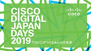 Cisco Digital Japan Days 2019