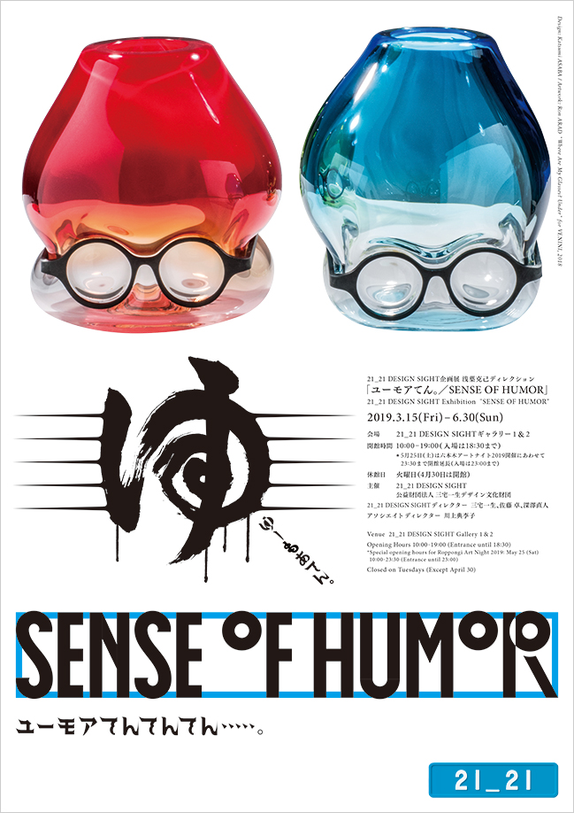Katsumi Asaba exhibition sense of humor