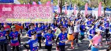 women's run running race Yoyogi park