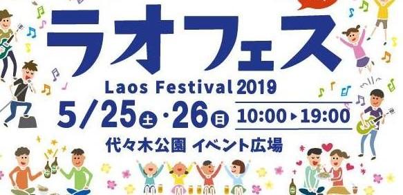 Laos festival yoyogi park food music culture southeast asia tokyo metropolis japan