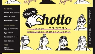 This is chotto vol. 4