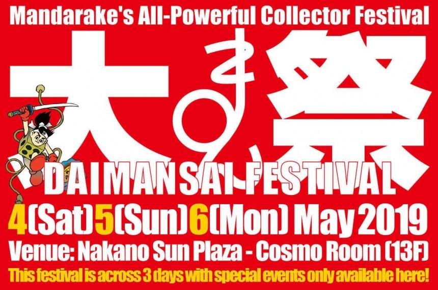 mandrake daimansai festival manga anime auction toys rare items speeches nakano tokyo japan metropolis