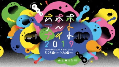 Roppongi Art Night 2019