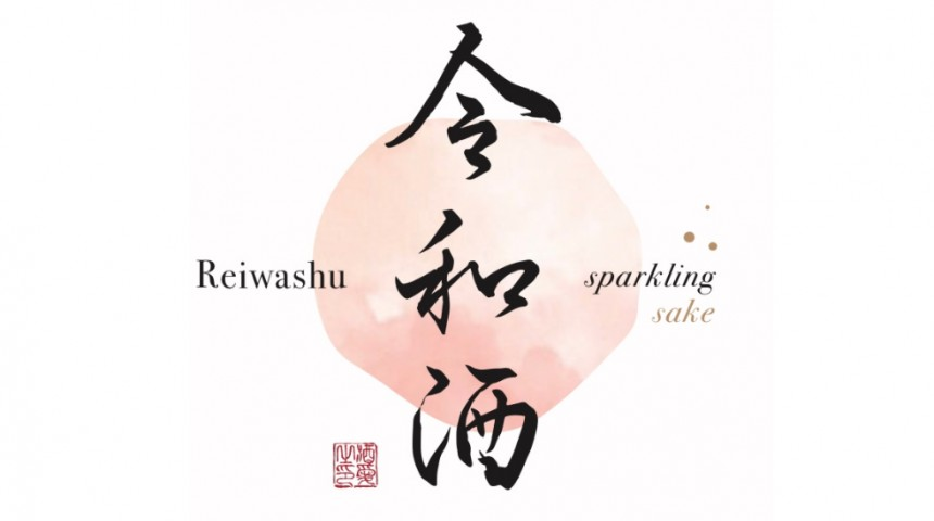 Pink Ribbon Reiwashu Sparkling Sake Official Launch Party