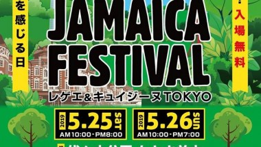 JAMAICA FESTIVAL – OFFICIAL AFTER PARTY