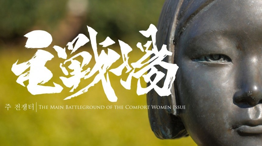 Shusenjo - The Main Battleground of the Comfort Women Issue