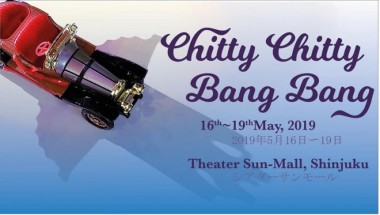 Tokyo International Players Presents: Chitty Chitty Bang Bang
