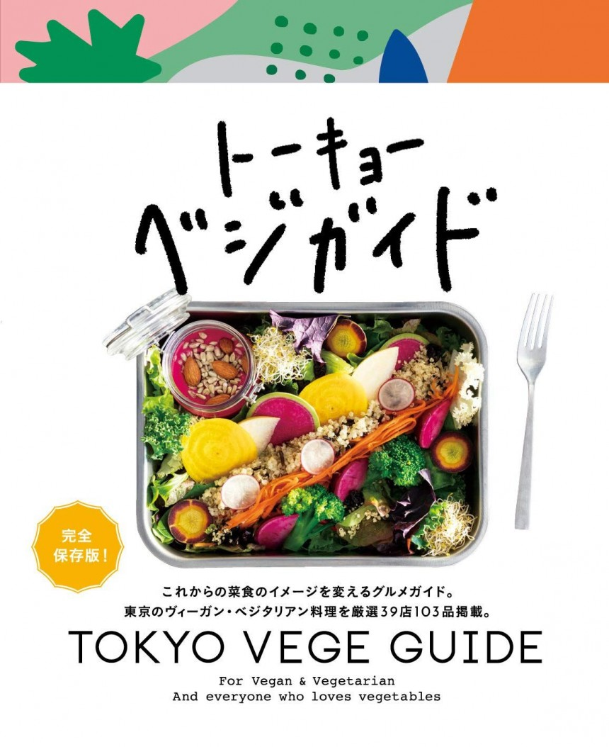 Tokyo vege Guide books and cooks