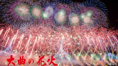 Omagari Fireworks Competition