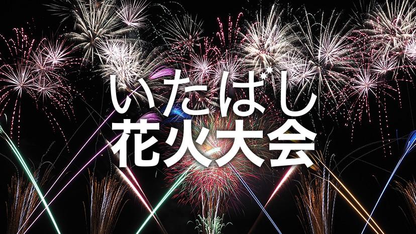 Itabashi Fireworks Festival hanabi events