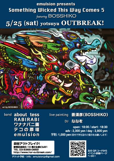 emulsion tokyo underground music yotsuya outbreak electronic duo gig