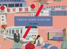 Tokyo Ueno Station Yu Miri Ueno Park novel homeless japanese society