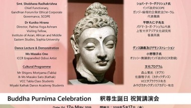 Buddha Purnima Celebration