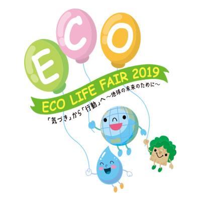 eco life fair