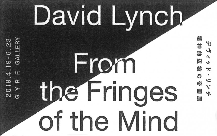 David Lynch From the Fringes of the Mind Gyre Gallery Omotesando Shibuya Tokyo Metropolis Japan