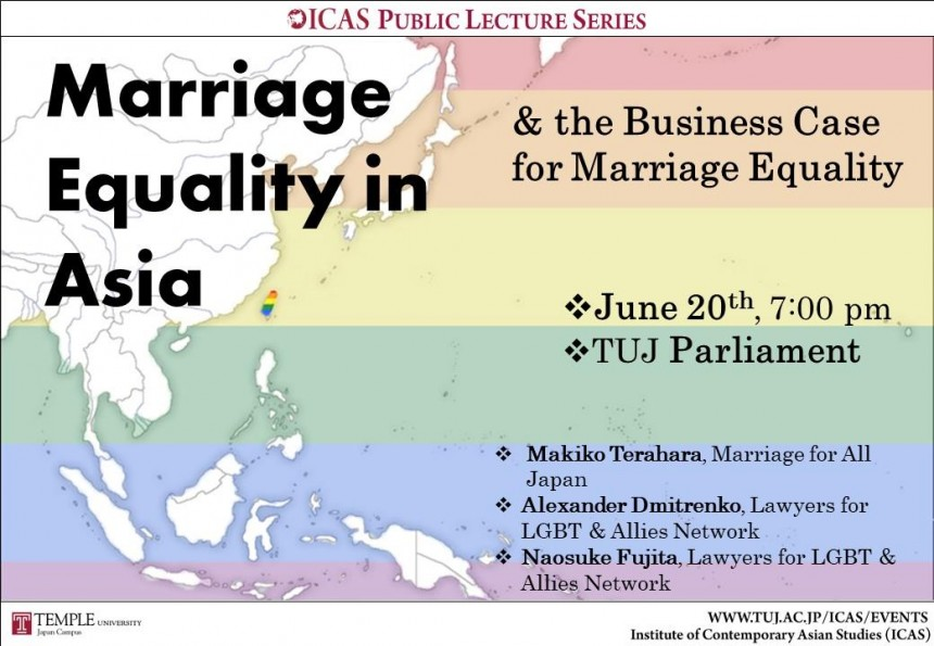 marriage equality law human rights Asia Temple University Japan Events