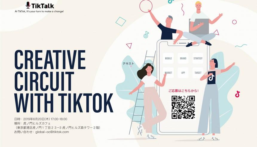 Creative Circuit with TikTok | Events | Metropolis Magazine Japan