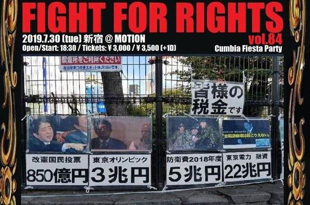 Fight For Rights vol.84 Shinjuku Motion Tokyo Events