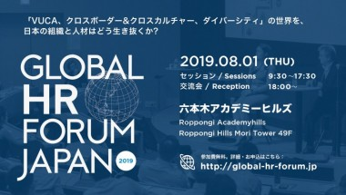 Global HR Forum Japan 2019