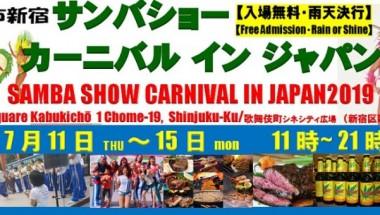 Samba Show Carnival in Japan 2019