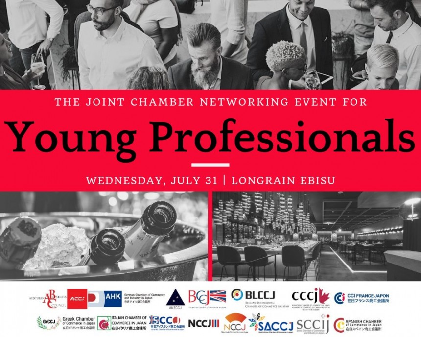 Young Professionals Networking Party Spanish Chamber of Commerce in Japan Events