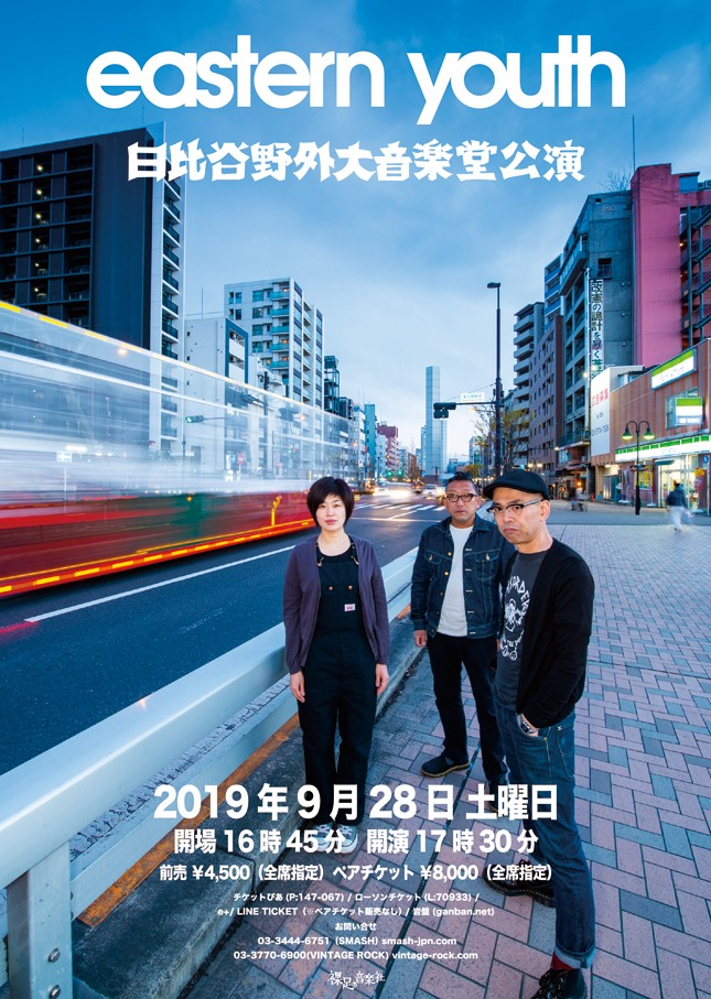 eastern youth Gig Hibiya open air concert hall