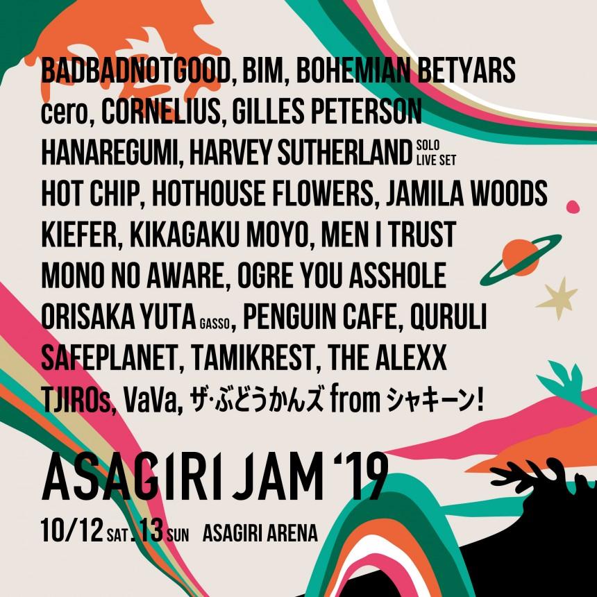 Asagiri Jam Festival Smash Camp tent