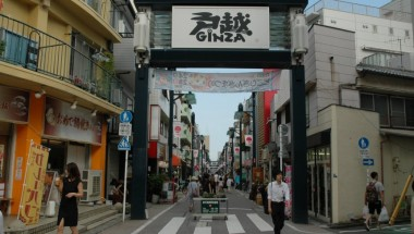Heartlands: Discovering the Delights of Togoshi Ginza