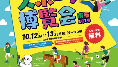 Tokyo Sport Festival
