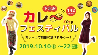 Shimo-kitazawa Curry Festival