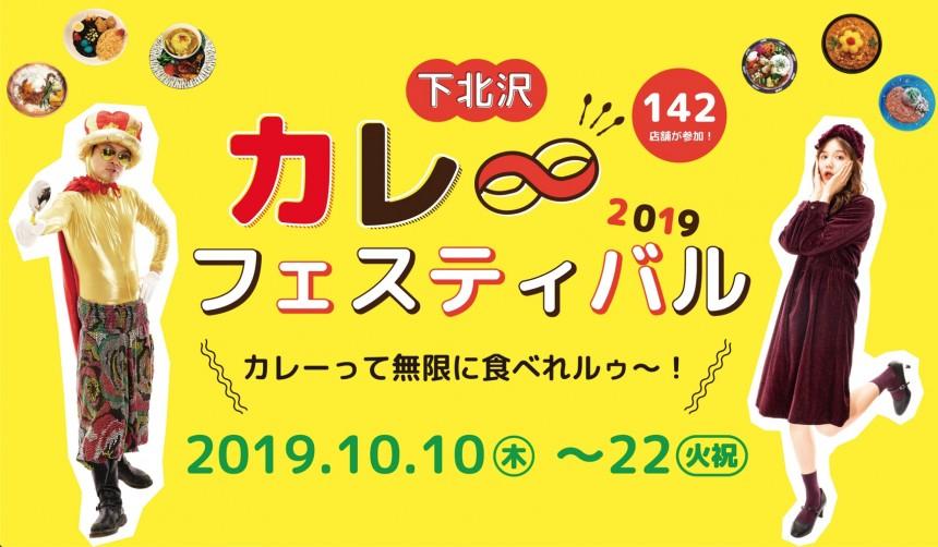 shimokitazawa Curry Festival