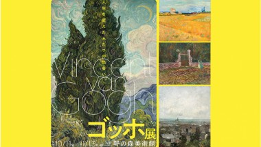 Exhibition of Vincent Van Gogh