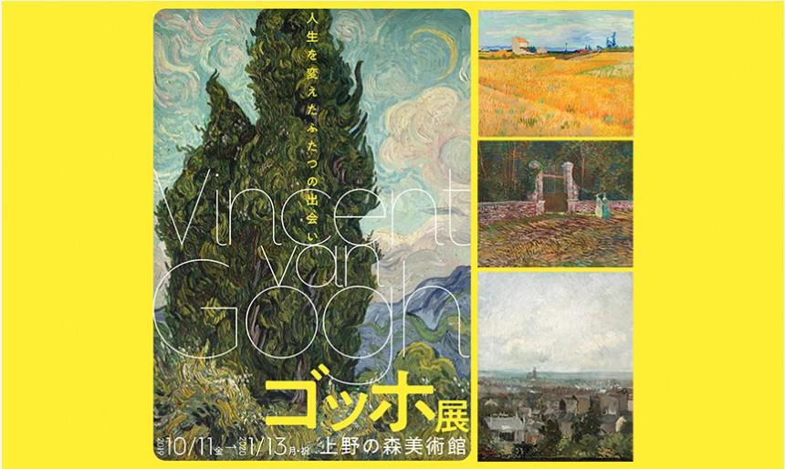 Exhibition of Vincent Van Gogh