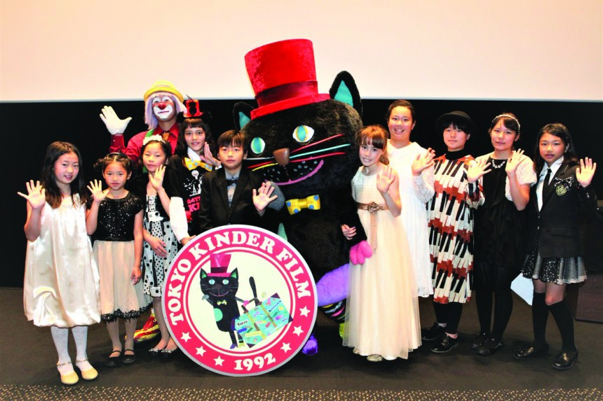 Kineko International Children's Film Festival