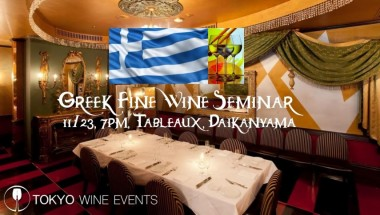 Greek Fine Wine Seminar